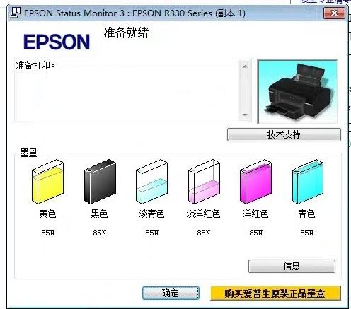 epson px730wd adjustment program free hit