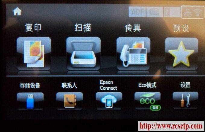 EPSON WF2650 WF2660 WF2760 WF2750刷中文屏清零软件刷机软件